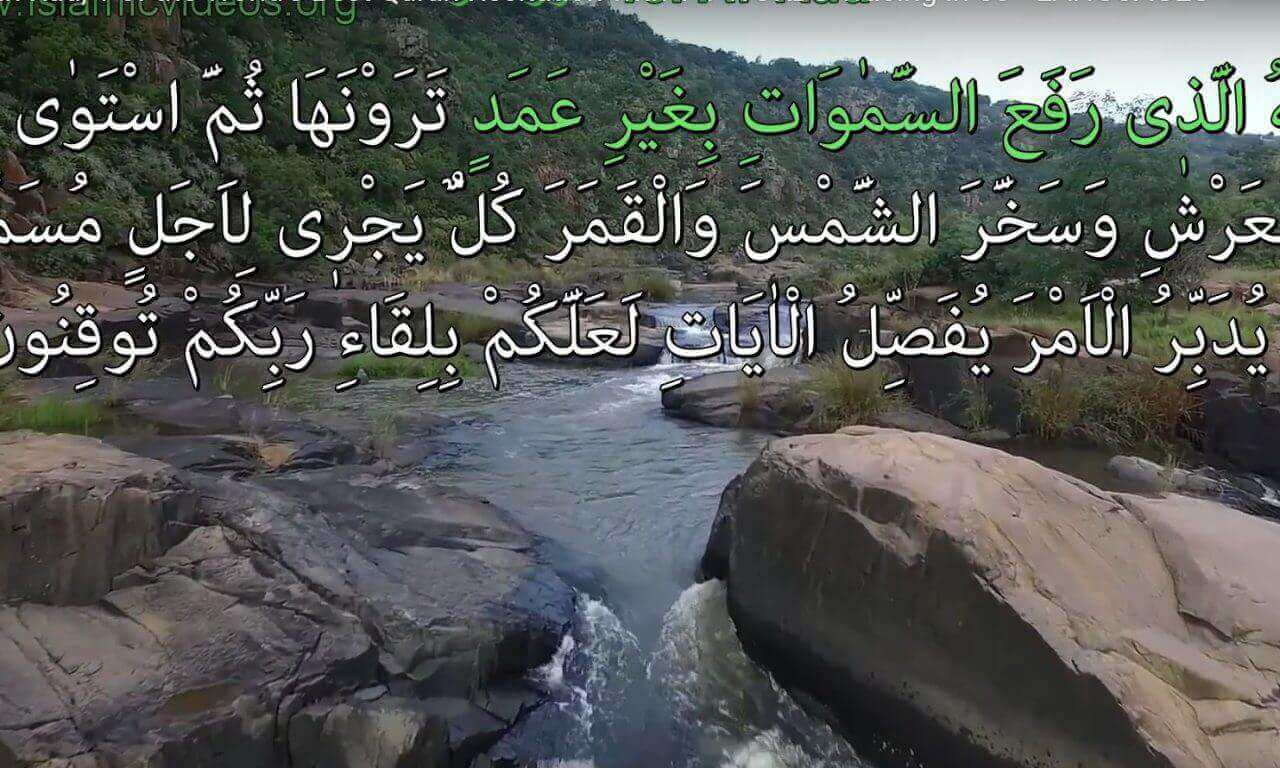 Islamic Videos Channel - Quran in +50 Languages - Part 2